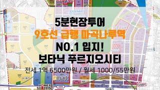 [9호선] 마곡나루역(…