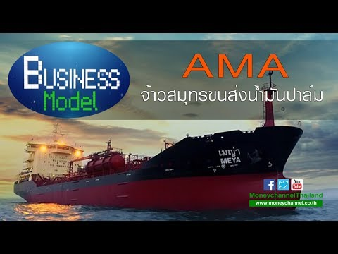 Business  Model | AMA จ้าวสมุทรขนส่งน้ำมันปาล์ม # 24/5/60