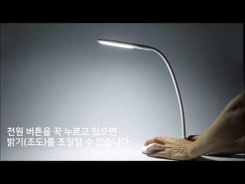 듀플렉스 LED스탠드 DP-150LS 밝기조절 영상