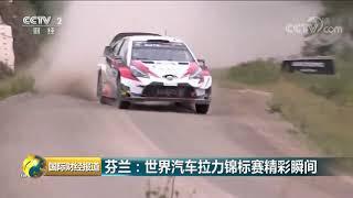 [国际财经报道]芬兰:世界汽车拉力锦标赛精彩瞬间| CCTV财经