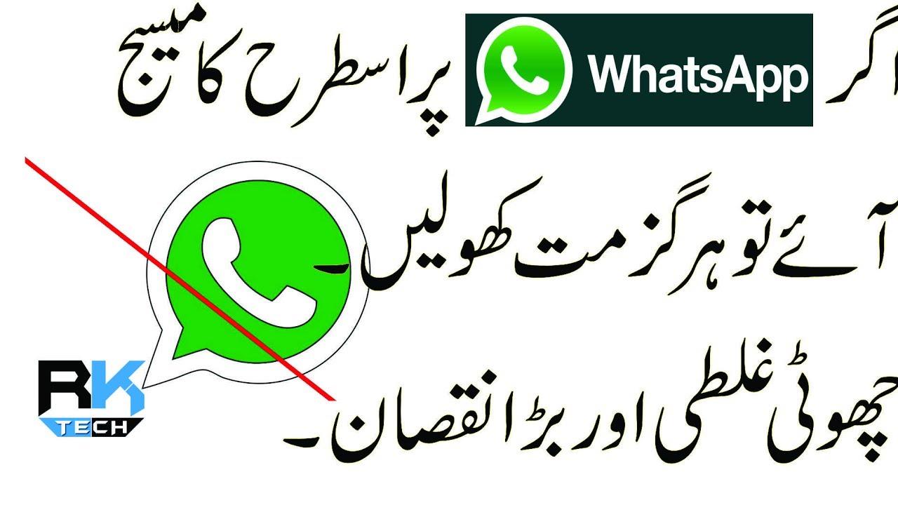 WhatsApp Scam    Be Aware    2017 - YouTube