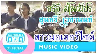 สาวมอเตอร์ไซค์ - จรัล มโนเพ็ชร-สุนทรี เวชานนท์ [Official Music Video]