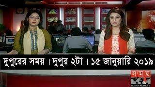 দুপুরের সময় | দুপুর ২টা  | ১৫ জানুয়ারি ২০১৯ | Somoy tv bulletin 2pm | Latest Bangladesh News