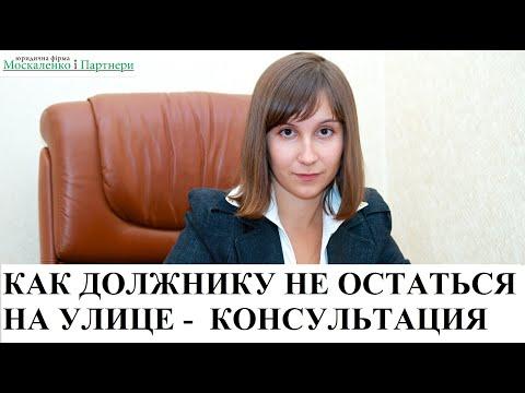 ЗАЩИТА ОТ НЕЗАКОННОГО ВЫСЕЛЕНИЯ (УКРАИНА) - адвокат Москаленко А.В.
