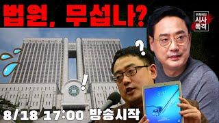 [변희재의 시사폭격] 문재인의 법원, 태블릿 파일 공개…
