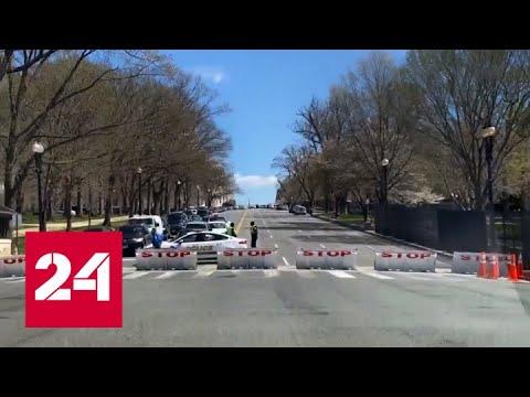 ⚡️СРОЧНАЯ НОВОСТЬ. Капитолий закрыт, ранены двое полицейских - Россия 24