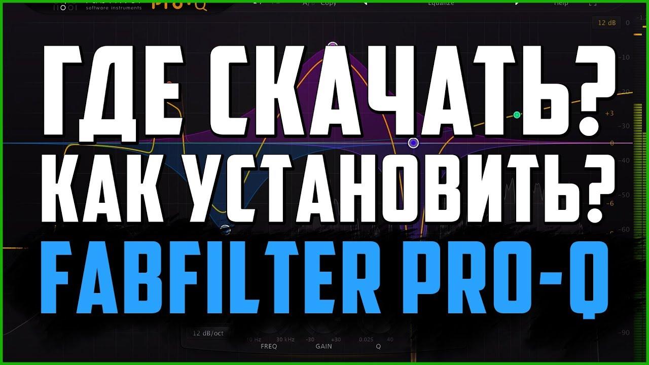 Vst эквалайзер fabfilter pro-q. Скачать fabfilter pro-q 1. 0. 2.