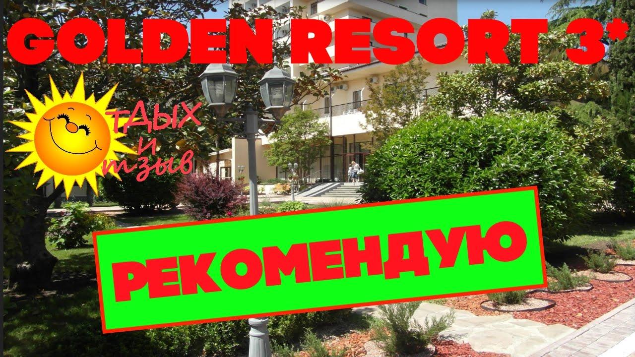#отеликрыма - GOLDEN RESORT 3* (Алушта). Отзыв об отеле