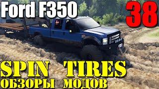 Моды в Spin Tires 2014 | Ford F350 #38