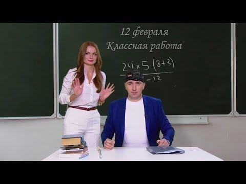 О статусе учителя Игровой анонс Утро России 12.02.2020