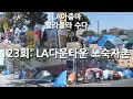 LA아줌마 123회 : 미국 LA 다운타운 노숙자 텐트촌 (한인타운 아님)