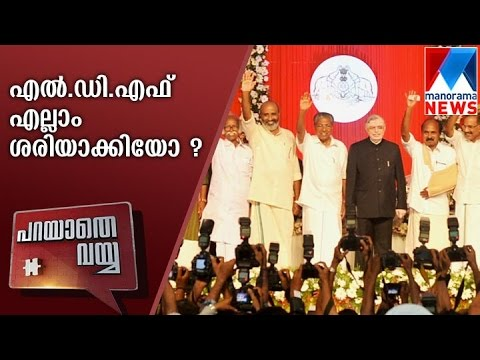 Evaluation of LDF government after one year | Parayathe Vayya | Manorama News