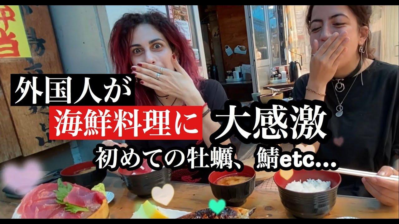 【秒で完食】初めての海鮮居酒屋に外国人のお箸が止まらないTrying seafood in Japan