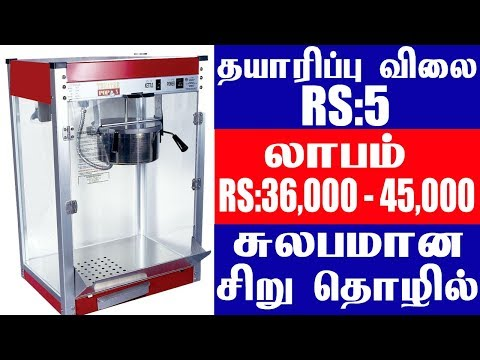 Business ideas in tamil,Small business ideas in tamil