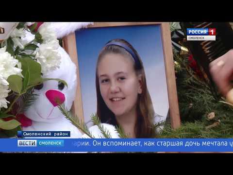 В Смоленске простились с погибшими в аварии на Можайском шоссе