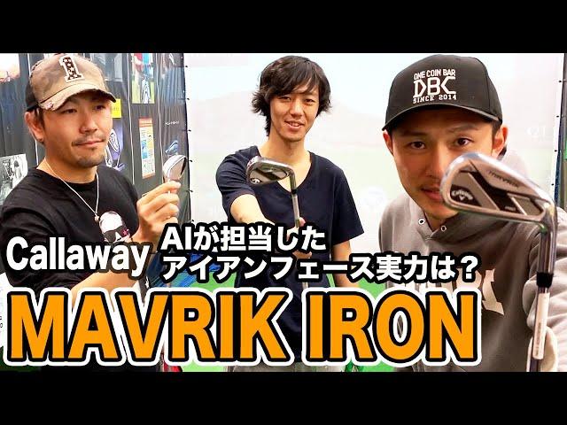 Callaway MAVRIK IRON 3種類を打ち比べ!人気クラブは飛び系なのか!?【有賀園ゴルフ】