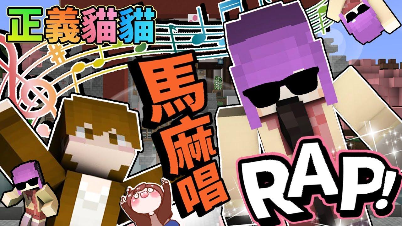 【巧克力】『正義貓貓』一 馬麻唱Rap?饒舌教母登場! || Minecraft 賞金公會 UHC生存
