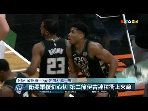 愛爾達電視20181208│勇士示範3D籃球精隨 客場宰公鹿奪三連勝