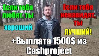 Gambar cover Если тебя любят, ты хороший, если тебя ненавидят, ты ЛУЧШИЙ! (Александр Полевой)