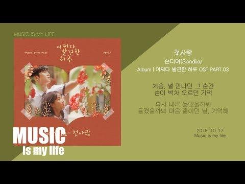 손디아(Sondia) - 첫사랑 (어쩌다 발견한 하루 OST PART.03) / 가사