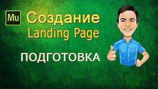 Создание Лендинг Пэйдж. Подготовка. Регистрация хостинга и домена на Sprinthost