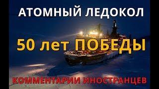 """Атомный ледокол """"50 лет Победы"""". Комментарии иностранцев."""