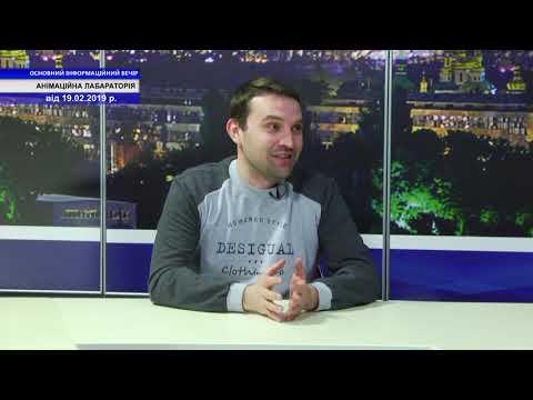 TV7plus Телеканал Хмельницького. Україна: Анімаційна лабораторія . ОСНОВНИЙ ІНФОРМАЦІЙНИЙ ВЕЧІР ОБЛАСТІ . Запис від 19 лютого .