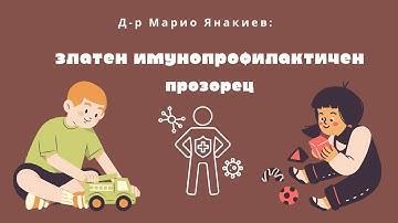 #DrMario :Какво представлява Златния Имунопрофилактичен Прозорец (субтитри)