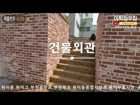 부천신축빌라 - 원미동신축빌라 2000만원 내집마련 춘의역 특별한혜택 주말방문가능