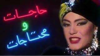 فوازير حاجات ومحتاجات ׀ شريهان 93׃ تتر البداية