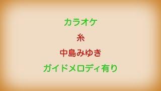 【カラオケ】糸 中島みゆき【ガイドメロディ有り】