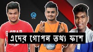 এদের গোপন তথ্য ফাশ | Mojar Tv | Bitla Boyz | Ali Gster | Bangla Funny Video | We Are Awesome People