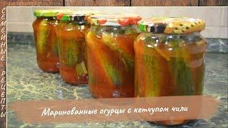 Хрустящие огурцы с кетчупом чили! Заготовка огурцов на зиму [Семейные рецепты]