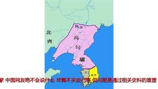 韩国说高丽承接高句丽,为何引起中国网友激烈反对?