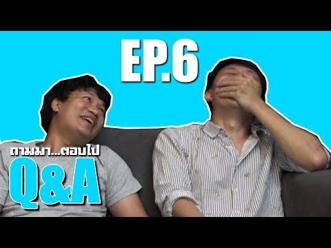 Q&A - ถามมา...ตอบไป EP6 - คนอะไรมีแต่คนมาแอบชอบ