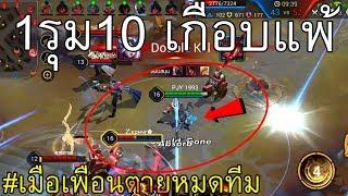 เพื่อนตายหมด! เมื่อWukong ต้องกันบ้านในโหมด 10v10 | Rov: ลิง50คิว
