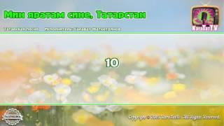 Скачать Караоке Мин яратам сине Татарстан Татарская Песня Tatar Song Love Tatarstan Karaoke