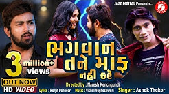 Bhagvan Tane Maaf Nahi Kare | Ashok Thakor New Song 2019 | Full HD Video Song | Jazz Digital