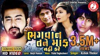 Bhagvan Tane Maaf Nahi Kare Ashok Thakor New Song 2019 Full HD Song Jazz Digital