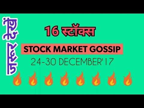 Stocks Gossip in Market this week 24 - 31 December, 2017 | Top 16 Stocks News