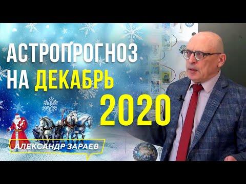 АСТРОЛОГИЧЕСКИЙ ПРОГНОЗ КОСМИЧЕСКОЙ ПОГОДЫ НА ДЕКАБРЬ 2020 ГОДА l АЛЕКСАНДР ЗАРАЕВ