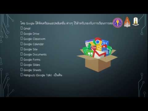 google Apps for Education คืออะไร
