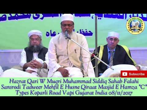 Qari Siddiq Sa Falahi Tadweer Mehfile Qiraat Masjide Hamza 'C' Types Koparli Road Vapi Gujarat