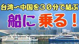 またハプニング!?台湾・金門島から中国まで30分で行けるはずが・・!【乗船編】