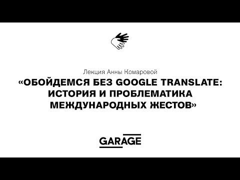 Лекция Анны Комаровой «Обойдемся без Google Translate: история и проблематика международных жестов»