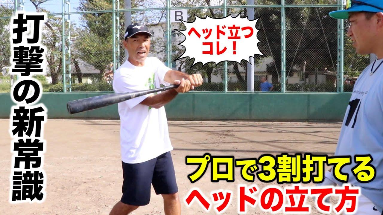 和田一浩が打撃の新常識を語る…「ヘッド立つ」「開かない」はコレ!プロで3割打てる