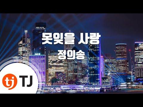 [TJ노래방] 못잊을사랑 - 정의송 / TJ Karaoke