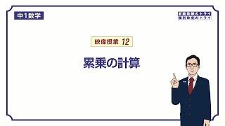 【中1 数学】 正負の数12 累乗(指数) (6分)