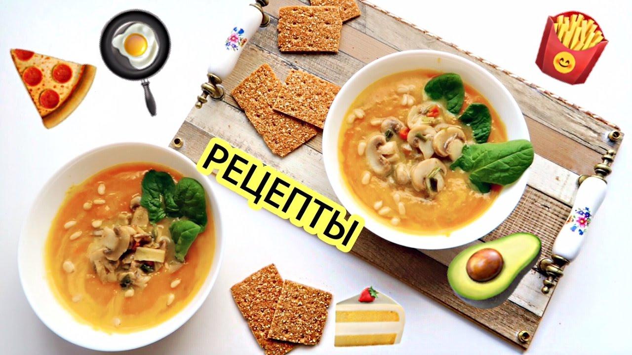 Здоровое питание что приготовить на обед