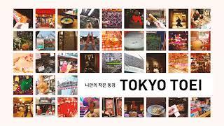 도에이 교통 TOKYO TOEI My own small TOKYO (TOEI Transportation) [도에이 버스 都07]